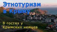 Этнотуризм в Орджоникидзе, Крым